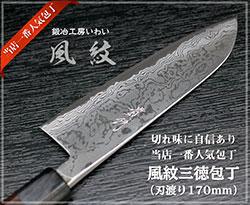 越前打刃物【風紋】 三徳包丁
