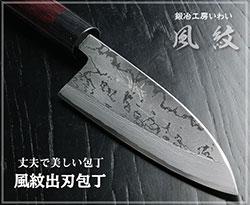 高級包丁 風紋シリーズ 出刃包丁