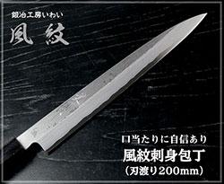 【風紋】 刺身包丁 刃渡り200mm