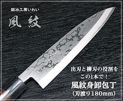 【風紋】 身卸包丁(刃渡り180mm)
