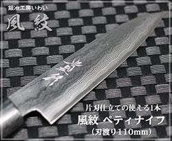 風紋ペティナイフ