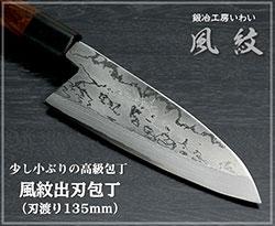 【風紋】 出刃包丁 刃渡り135mm