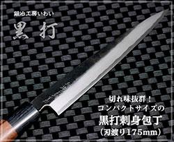 本鍛造黒打刺身包丁 刃渡り170mm
