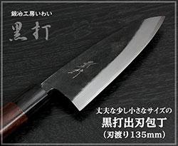 黒打出刃包丁135mm