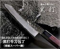 黒打牛刀(青紙スーパー鋼)