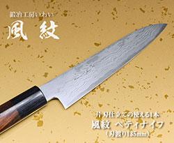 風紋ペティナイフ 135mm