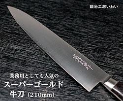 スーパーゴールド牛刀