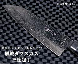 風紋ダマスカス三徳包丁