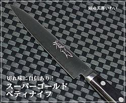 錆びないペティナイフ