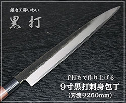 黒打柳刃包丁