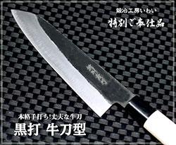 黒打牛刀型