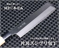 本鍛造黒打出刃包丁
