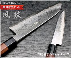 高級包丁風紋三徳包丁とペティナイフの包丁セット