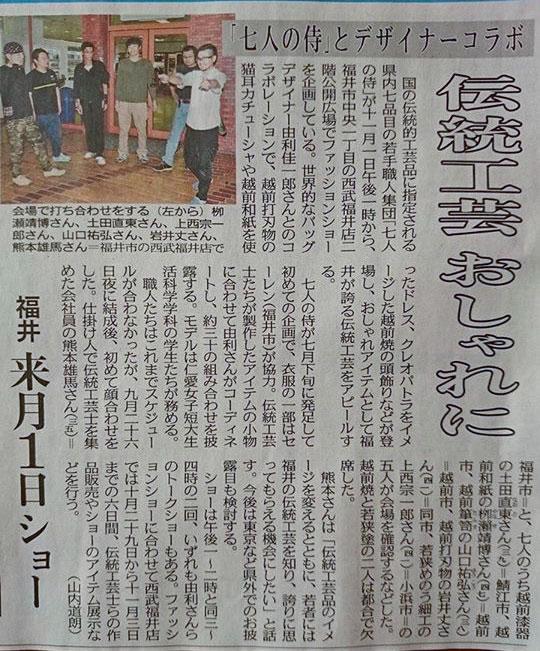 伝統工芸をオシャレに!11月1日イベント開催予定!!