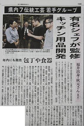 福井新聞にて掲載されました!