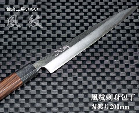 越前打刃物【風紋】 刺身包丁 刃渡り200mm