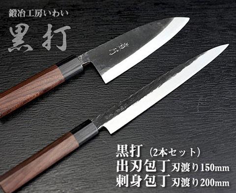 人気の刺身と出刃包丁のセット