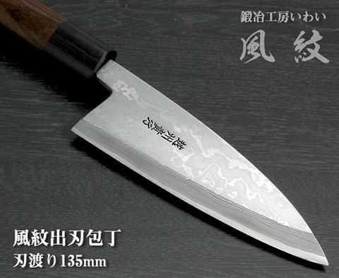 風紋 出刃包丁 刃渡り105mm