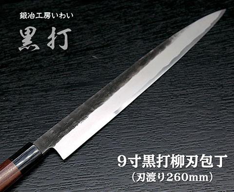 本鍛造 9寸黒打柳刃(刺身)包丁