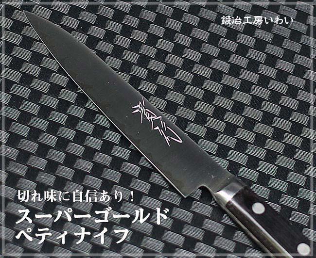 スーパーゴールド ペティナイフ