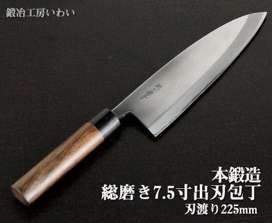 総磨き7.5寸 出刃包丁 刃渡り225mm
